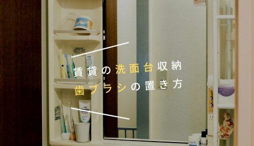 洗面台の収納|歯ブラシだけの収納に変えてよかったこと。歯ブラシスタンドで使いやすい収納