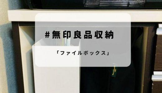 図書館で借りた本の置き場所|シンプルに無印良品のファイルボックスを使うだけ