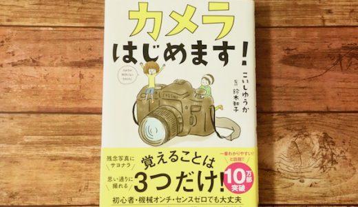 カメラ初心者が【カメラはじめます!】を読んで写真を撮ってみた!漫画で学べるカメラ本
