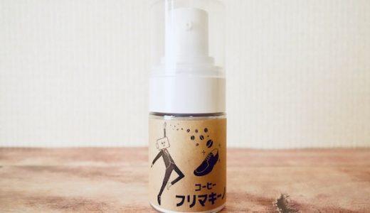 【PR】コーヒーフリマキーノを使ってみた感想|超カンタンに靴の臭いを消すアイテム
