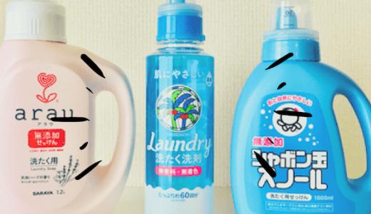 ナチュラルな洗濯洗剤「ヤシノミ洗剤」の使い心地レビューと購入方法