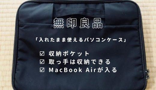 【無印良品|入れたまま使えるパソコンケース】MacBook Airを入れるのに購入しました