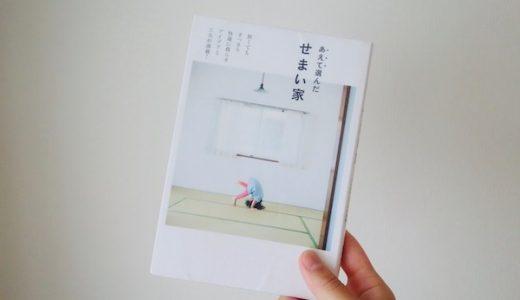 「あえて選んだせまい家」を読んだ感想|ライフスタイルや考え方が参考になる本
