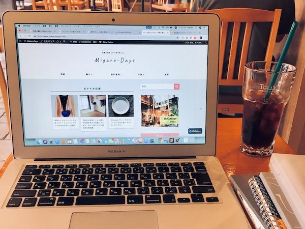 外でのブログ作業