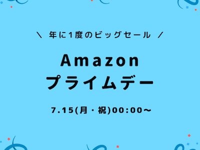 Amazonプライムデーは準備が大事!ほしいものリスト&ウォッチリストを押さえておけば大丈夫♩