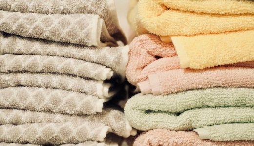 タオルを新しく交換したい!ニトリで価格を抑えて揃えました。
