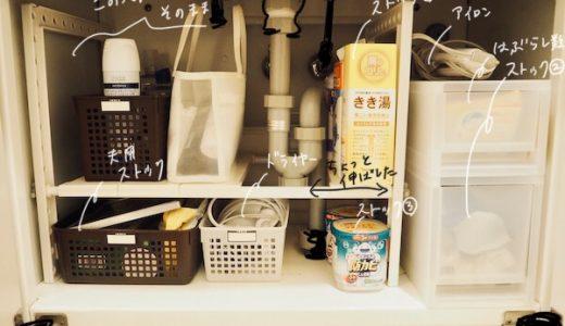 洗面台下の収納 日用品が見える&取り出しやすい収納に変更♩
