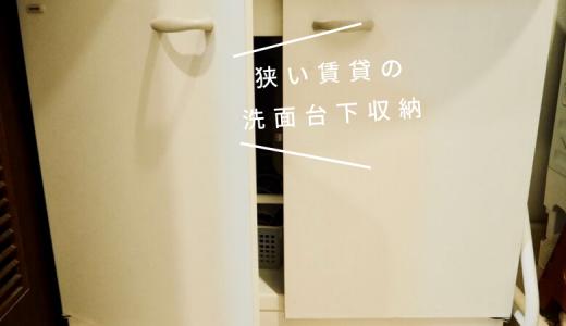 洗面台下の収納|日用品が見える&取り出しやすい収納に変更♩