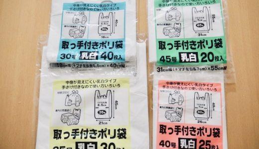 セリアのレジ袋(取っ手付きポリ袋)4種類の使えるサイズまとめ 100均と一般的レジ袋の違いって?