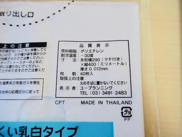 セリアレジ袋30号詳細