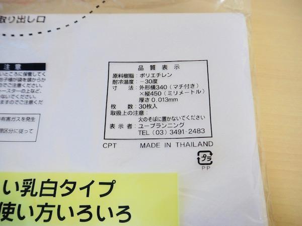 セリアレジ袋35号詳細