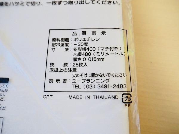 セリアレジ袋40号詳細