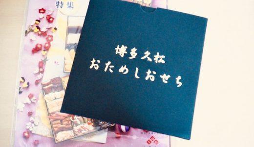 【2020年おせち】博多久松の「お試しおせち」の正直な感想