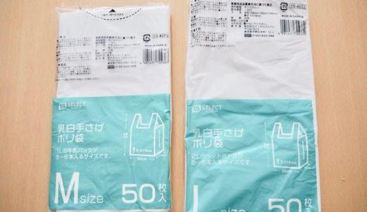 スギ薬局のレジ袋(取って付きポリ袋)MとLサイズにどのくらい入る?サイズ比較してみた