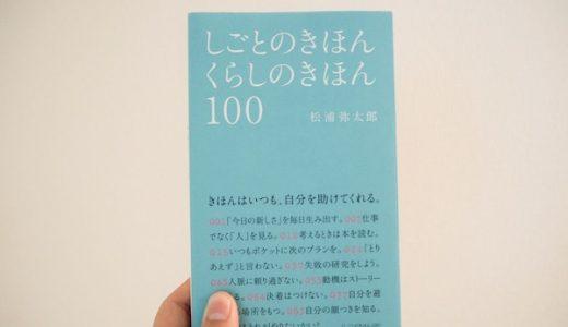 松浦弥太郎さんの本「しごとのきほん くらしのきほん100」手に取った理由と感想