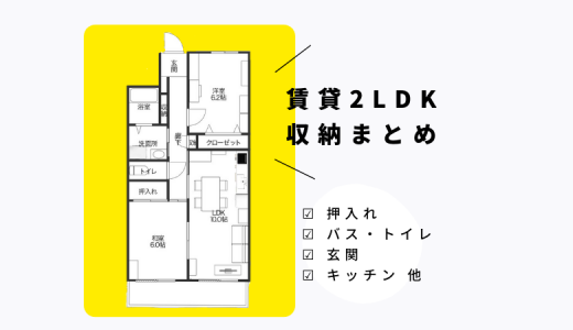 【収納まとめ】2LDK・家族4人暮らしの収納をご案内