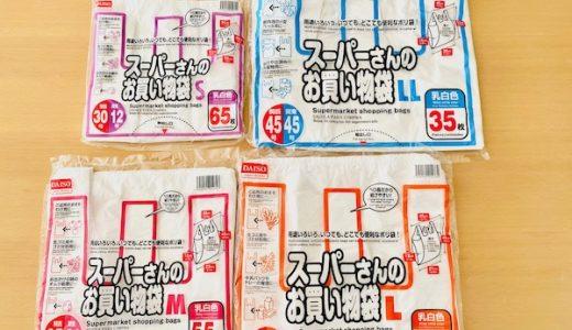 ダイソーのレジ袋(取っ手付きポリ袋)使えるサイズ4種類まとめ