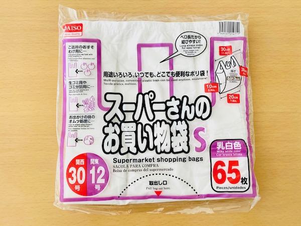 ダイソーのレジ袋Sサイズ