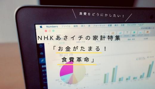 NHKあさイチの家計特集「お金がたまる!食費革命」が良かった!わが家の食費の問題点と目標