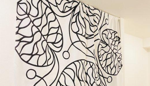 マリメッコ「BOTTNA(ボットナ)」で目隠しカーテン!玄関収納をお気に入りの場所に。