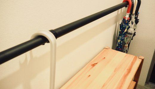 マットブラックな突っ張り棒がシンプルインテリアによかった|玄関の傘置き