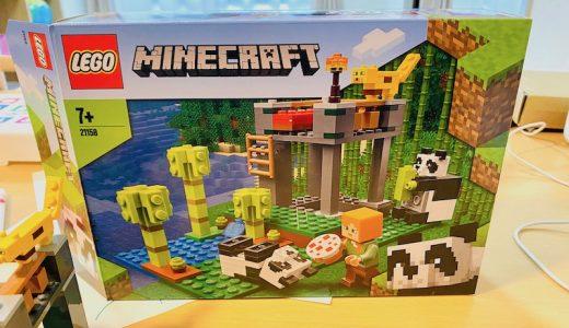 【レビュー】LEGOマインクラフト パンダ保育園 (21158)はレゴ初心者にもおすすめ
