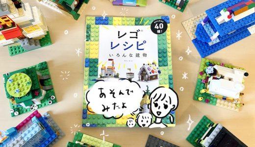 レゴレシピ【いろんな建物】遊んでみたよ!作例いろいろ