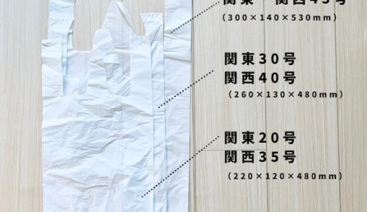 レジ袋は結局どれを買えばいいのか?決着をつけよう|レジ袋のサイズまとめ