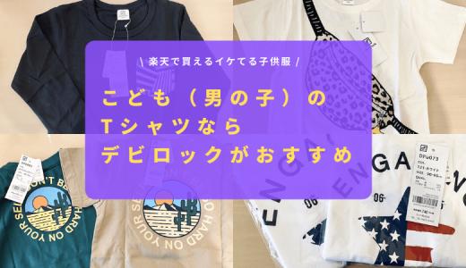 子供服(Tシャツ)を無印・ユニクロ・西松屋以外で買いたい!楽天ですごくいいお店を見つけました