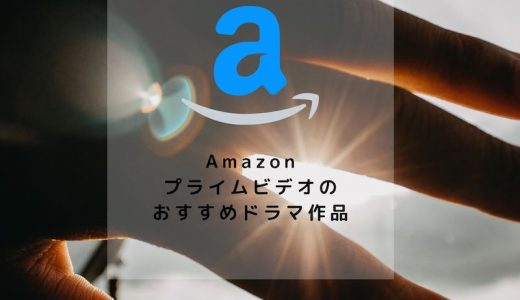 【Amazon】プライム・ビデオで面白かったドラマ作品(地上波未放送)