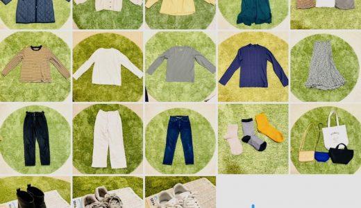 2020年秋冬のワードローブまとめ|30代の服選び