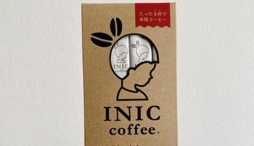 【INICコーヒー】手軽でおいしい!雑貨屋さんで見たあのパッケージは5秒で本格コーヒーだった