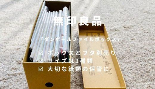 【無印良品】ダンボールファイルボックスがシンプル&丈夫で良い|ファンククラブ会報収納に使っています。