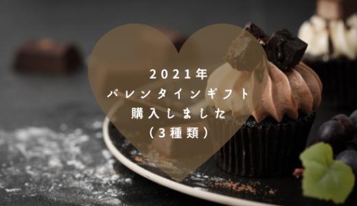 【バレンタインギフト】少し早いけど3種類のチョコレート菓子をオンラインで購入しました