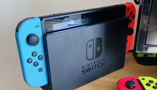 【任天堂スイッチ】ついにSwitchが来た!買うまでと買ってからの感想 大人と幼稚園児で遊んでいます