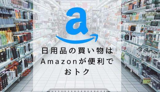 【2021年】日用品リストの見直し&Amazonでまとめ買いを考えています