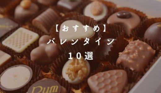 【2021年バレンタイン】気になる&おすすめチョコレートまとめ