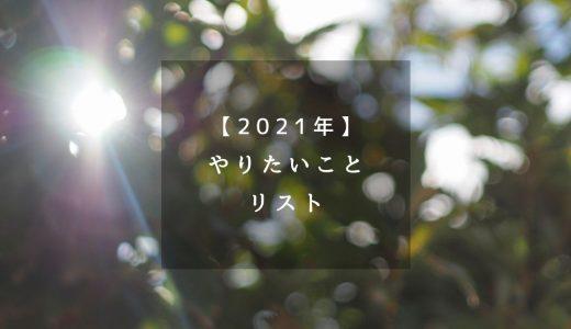2021年にやりたいこと|今年の目標