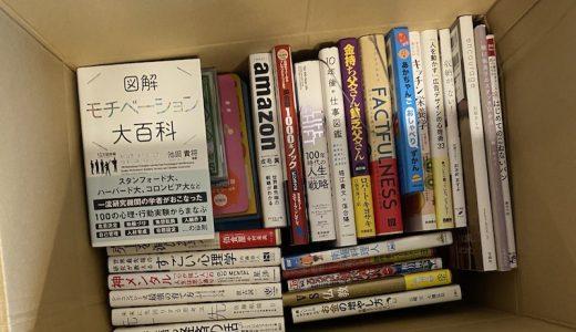 本をお手軽に手放しました|時間がない!やる気もない!でも捨てたくない!そんな時におすすめです
