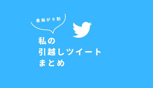 【Twitter版】今回の引越しの記録まとめ