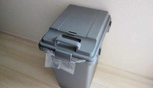 ニトリの大容量ゴミ箱45リットルが良かった!ゴミ袋サイズに合うゴミ箱選びが安心です
