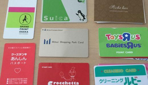 ポイントカードを断捨離。ポイントカードの枚数の減らし方。