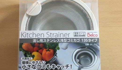 その手があった!浅型ごみ受けに変えたらキッチン排水口の掃除が楽になった3つの理由