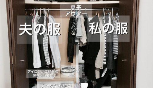 夫婦の服と日用品と。クローゼット収納の見直しの手順。