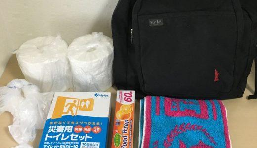【防災用品】不足している食料・日用品を見直し、災害に備えておく