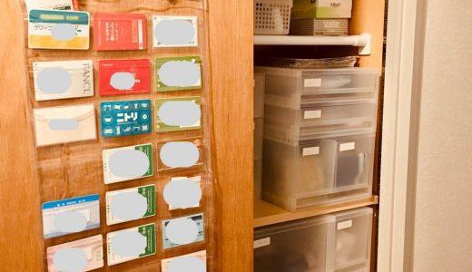 【カード収納】セリアの透明なウォールポケットが使える|見える収納で家族のカードをカンタン管理