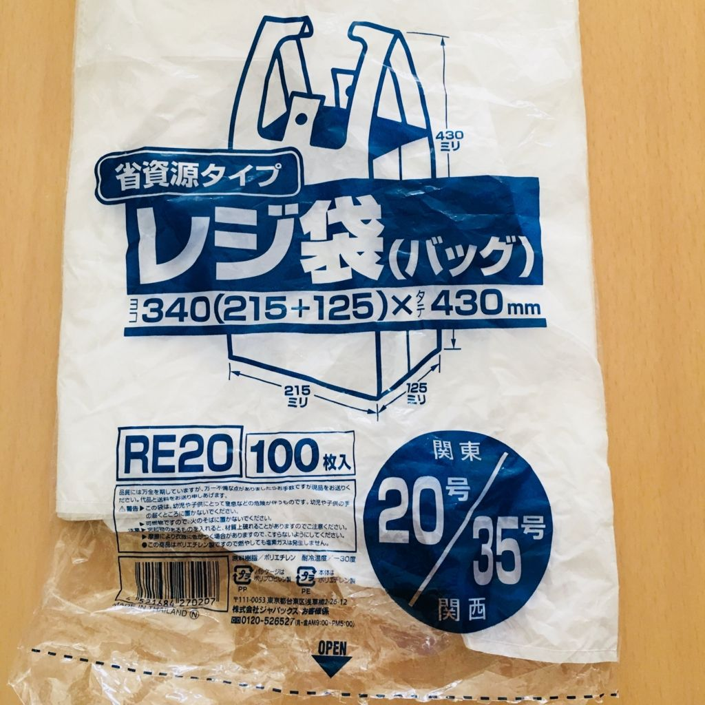 関東20号関西35号のレジ袋