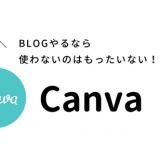 ブログやるなら「Canva」を使わないのはもったいないことに気づいた