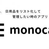 あらゆるモノ管理ができるアプリ「monoca」が日用品のリスト化に便利。