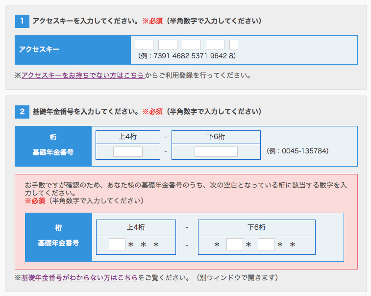 f:id:damarin:20180420154952p:plain
